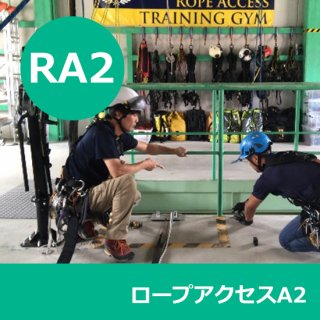 【予約受付】2020/8/14  9-16時 RA2  ロープアクセスA2