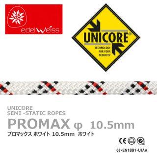 エーデルワイス ユニコア プロマックス  10.5mm径 50m ホワイト