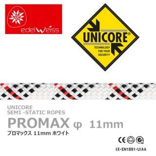 エーデルワイス ユニコア プロマックス  11mm径 50m ホワイト