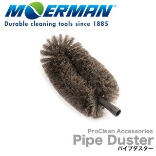 モアマン パイプダスター MOERMAN Pipe Duster