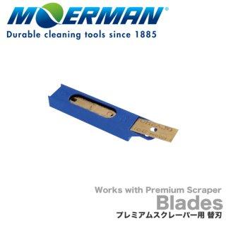 モアマン プレミアムスクレーパー用替刃 MOERMAN Blades work with Premium Scraper