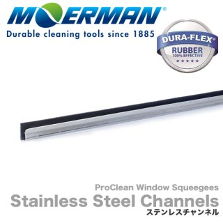 モアマン ステンレス チャンネル 25cm, 30cm, 35cm, 45cm MOERMAN Stainless Steel Channels