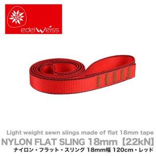 120cm【22kN】 18mm幅  エーデルワイス ナイロン・フラット・スリング