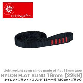 180cm【22kN】 18mm幅  エーデルワイス ナイロン・フラット・スリング