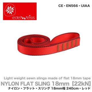 240cm【22kN】 18mm幅  エーデルワイス ナイロン・フラット・スリング
