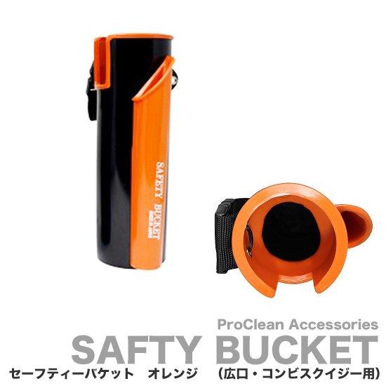 セーフティーバケット オレンジ (広口・コンビスクイジー用)