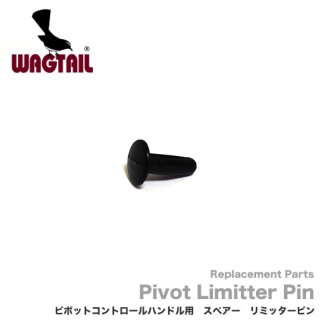 ワグテイル ピボット リミッター ピン  (首振り・角度調整)  スペアー (1個)