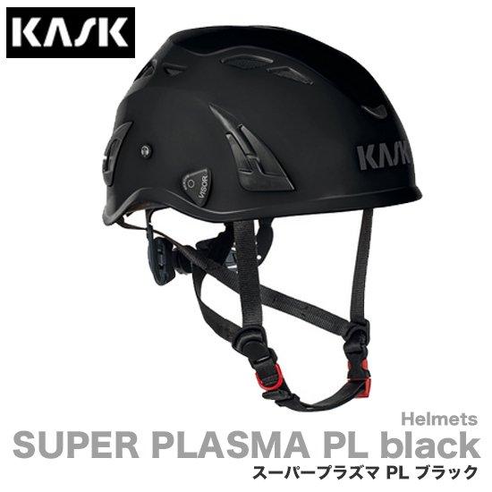 カスク ヘルメット スーパープラズマ PL SUPER PLASMA PL ブラック
