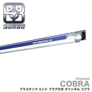 ソーボ プラスチック エンド プラグ付き チャンネル コブラ SORBO COBRA 45cm