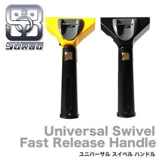 ソーボ SORBO ユニバーサル スイベル ハンドル Universal Swivel Handle