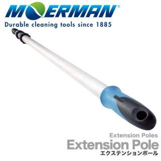 モアマン エクステンション ポール 5m (4段式) MOERMAN Extension Poles【長物送料】