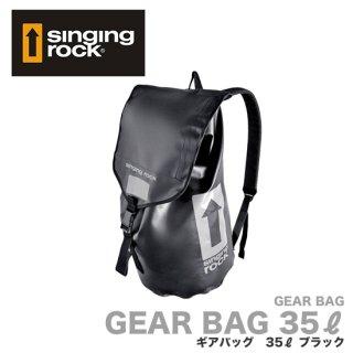 シンギングロック ギアバッグ 35L ( ブラック)