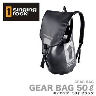 シンギングロック ギアバッグ 50L ( ブラック)