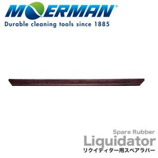 モアマン リクイディター用 スペアラバー 25cm