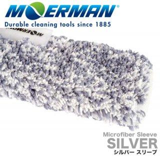 モアマン シルバースリーブ 25cm