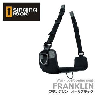 シンギングロック フランクリン オールブラック