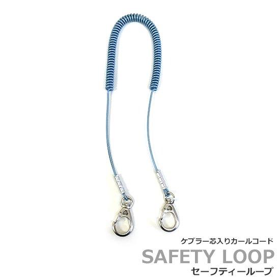 ケブラー・カールコード (ケブラー芯入・強度120kg) ブルー