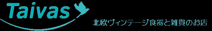 Taivas 〜北欧ヴィンテージ食器と雑貨のお店〜