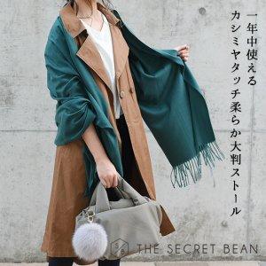 【新春特別価格】【ゆうパケ】一年中使えるアクセントカラー大判ストール(グリーン)