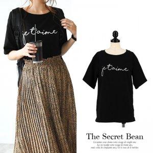 【ゆうパケ】Je t'aimeロゴ5分袖スウェットTシャツ(ブラック)