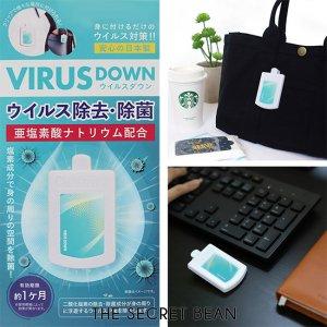 【ゆうパケ】空間除菌 VIRUS DOWN ウイルスダウン