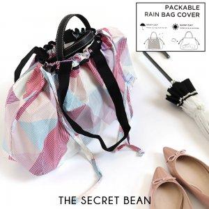 【ゆうパケ】PACKABLE RAIN BAG COVER(パッカブル レインバッグカバー)