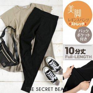 【ゆうパケ】【M〜L】のびのびストレッチ美脚レギンスパンツ(10分丈)