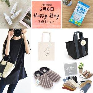 【数量限定】6月6日MUMUの日◆3,999円HAPPY BAG7点セット
