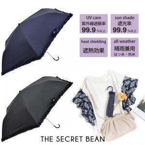 2color◆遮光晴雨兼用 ミニフリル折りたたみ傘