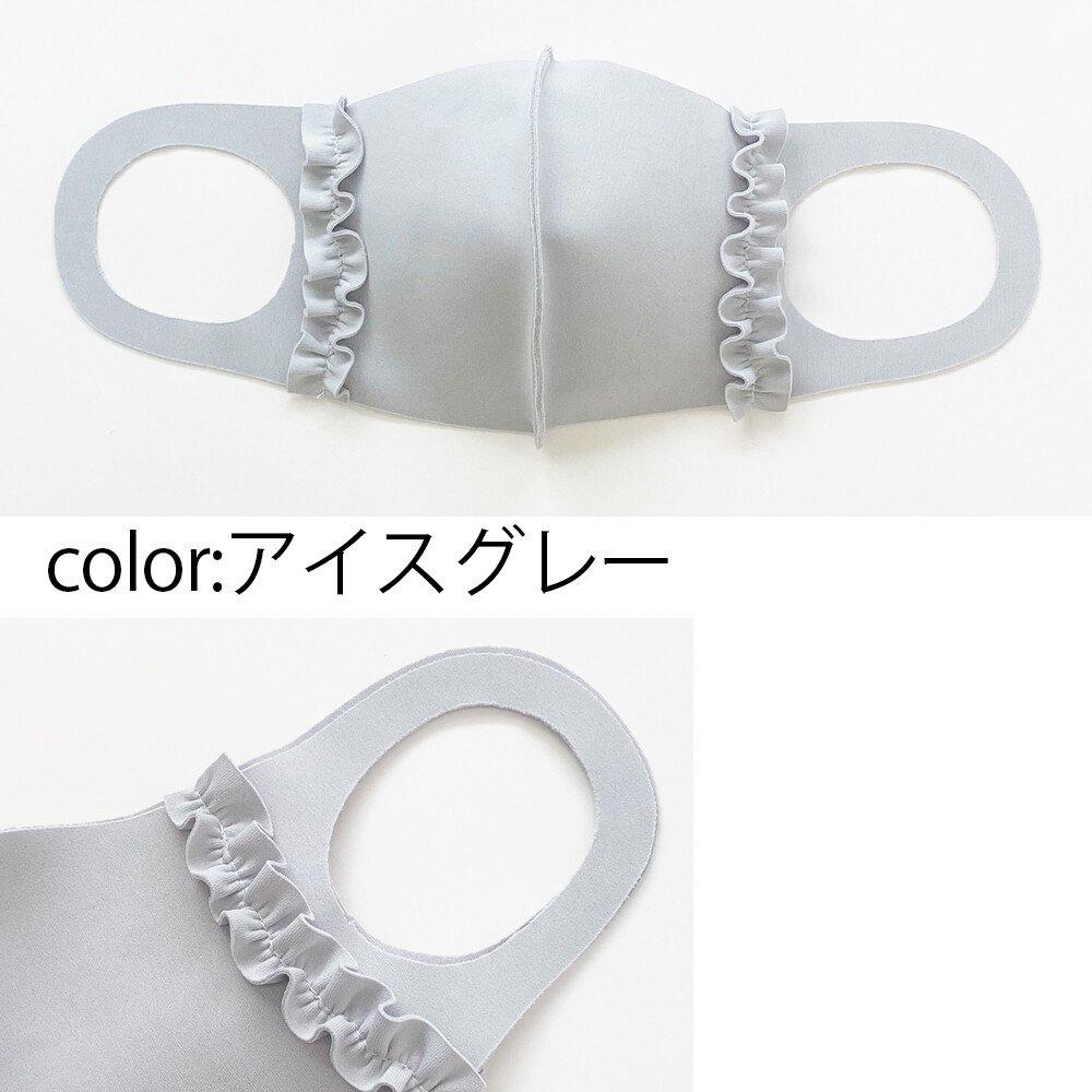 マスク フリル