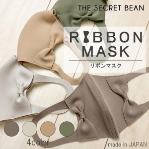 【ゆうパケ】【安心の日本製】4color◆洗えるノーズワイヤー入りリボンマスク