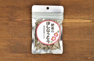干し納豆 フクユタカ使用 50g