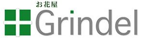 大阪市北区 梅田 西天満 お花屋 Grindel(グリンデル) フラワーショップ