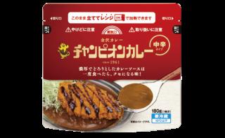 【送料無料】チャンピオンカレー180gパック(冷蔵)×10個セット