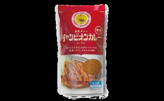 【送料無料】チャンピオンカレー540gパック(冷蔵)×10個セット