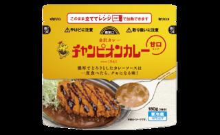 【チルド】チャンピオンカレー180gパック甘口(冷蔵)