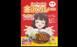 あいちゃんの金沢カレー【レトルト】