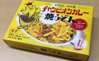 チャンピオンカレー焼うどん(小)2食入