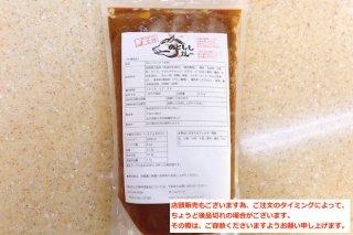 【送料無料】のとししカレー1kgパック(冷凍)