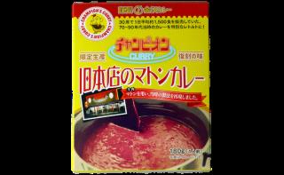 【送料無料】チャンカレ旧本店のマトンカレー×12個セット