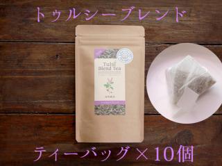 トゥルシーブレンドティー【トゥルシー】ティーバッグ1.2g×10個 宮崎県産ホーリーバジル使用