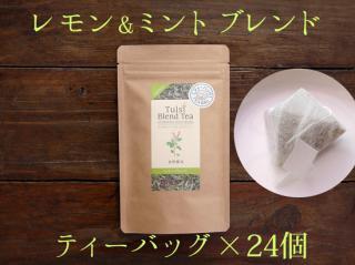 トゥルシーブレンドティー【レモン&ミント】ティーバッグ1.2g×24個 宮崎県産ホーリーバジル使用