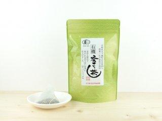 釜炒り茶-ティーバッグ【宮崎県産・有機栽培】5g×20個