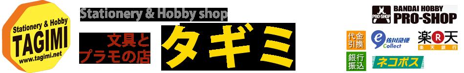 文具とプラモの店 タギミ 大阪府高槻市の小さな模型店