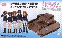PD48 IV号戦車D型改(H型仕様) エンディングVer. プラモデルキット