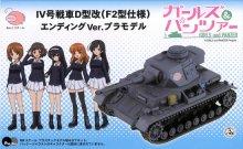 PD47 IV号戦車D型改(F2型仕様) エンディングVer. プラモデルキット