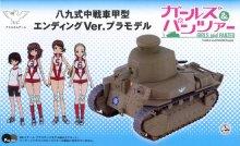 PD27 八九式中戦車甲型 エンディングVer. プラスチックモデルキット