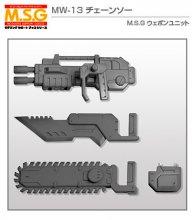 M.S.G ウェポンユニット 13 チェーンソー