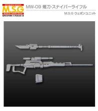 M.S.G ウェポンユニット 09 薙刀(ナギナタ)・スナイパーライフル