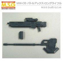 M.S.G ウェポンユニット 05 バトルアックス・ロングライフル